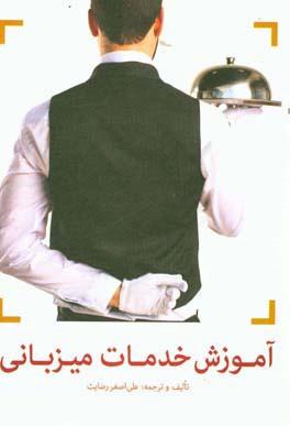 معرفی کتاب (آموزش خدمات میزبانی)