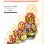 معرفی کتاب (ارتباطات انسانی در گردشگری)