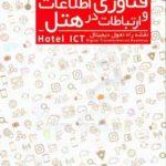 معرفی کتاب (فناوری اطلاعات و ارتباطات در هتل نقشه راه تحول دیجیتالی Hotel ICT)