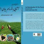معرفی کتاب ( آشنایی با توریسم چای (ایران): راهنمای کاربردی)