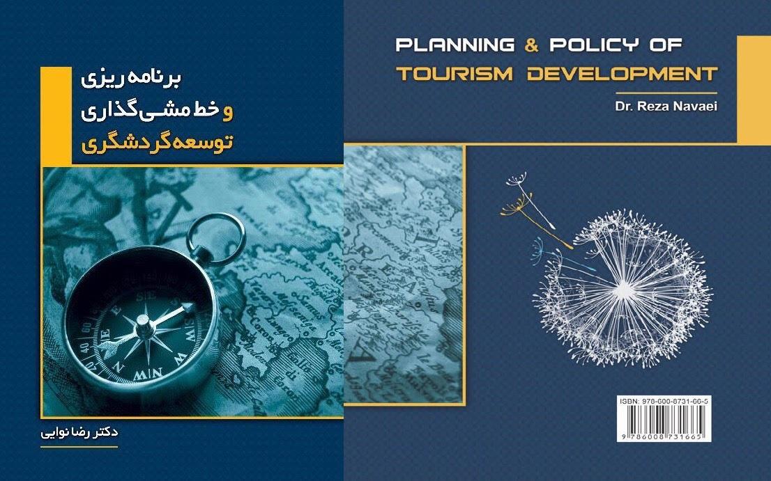 معرفی کتاب (برنامه ریزی و خط مشی گذاری توسعه گردشگری)