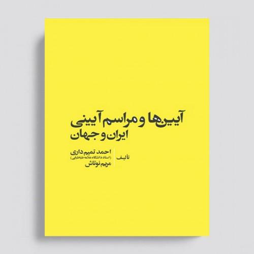 معرفی کتاب (آیین ها و مراسم آیینی ایران و جهان)