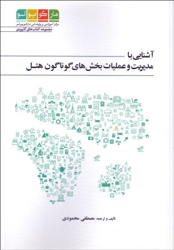 معرفی کتاب (آشنایی با مدیریت و عملیات بخش های گوناگون هتل)