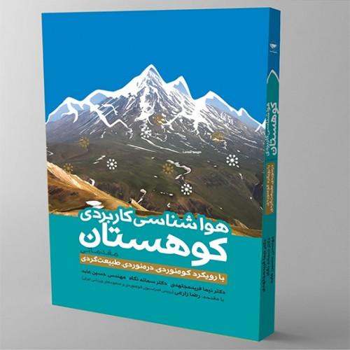 معرفی کتاب (هواشناسی کاربردی کوهستان (مقدماتی))