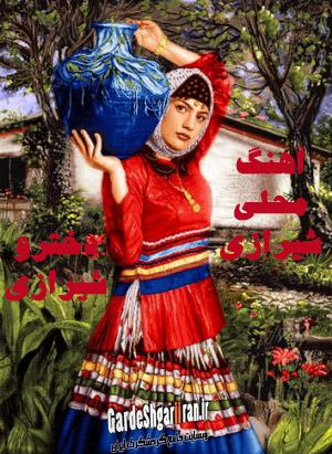 دانلود آهنگ محلی قدیمی شیرازی