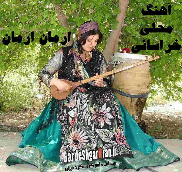 دانلود آهنگ محلي خراساني